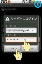 ログインパスワードの入力